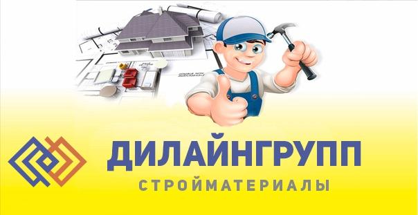 """ООО """"Дилайнгрупп"""""""