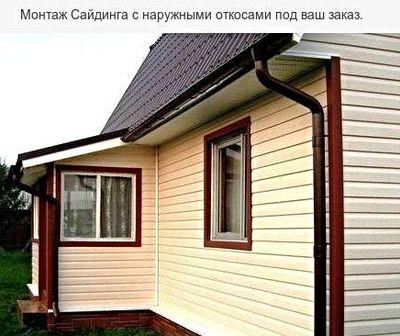 Монтаж Сайдинга с наружными откосами под ваш заказ в Орше - main