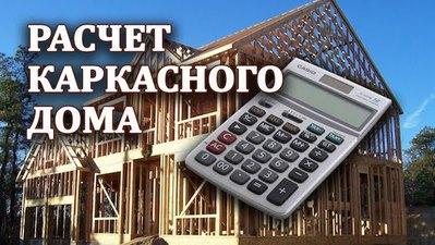 Бесплатный расчет каркасного дома в Орше - main